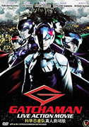 Gatchaman - Live action movie
